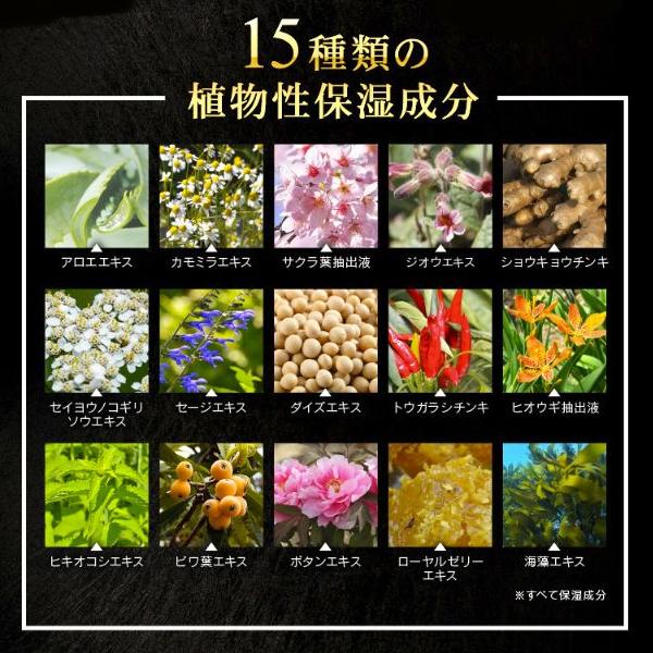 アイークメン 薬用育毛ローションに配合されている15種類の植物系保湿成分