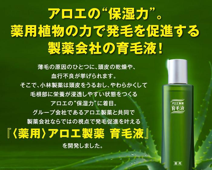 アロエの保湿力。薬用植物の力で発毛を促進する製薬会社の育毛液。