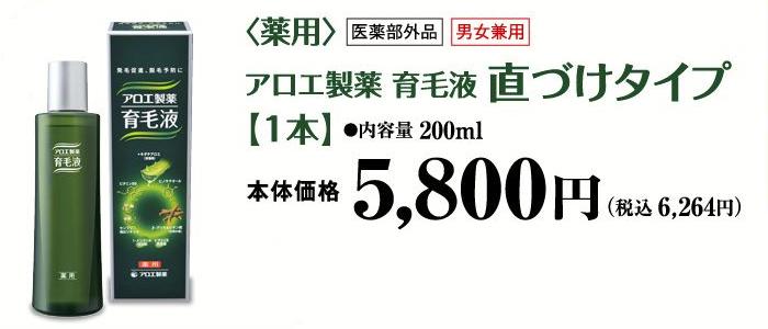 アロエ育毛液『直づけタイプ』の価格は1本5,800円(税込6,264円)