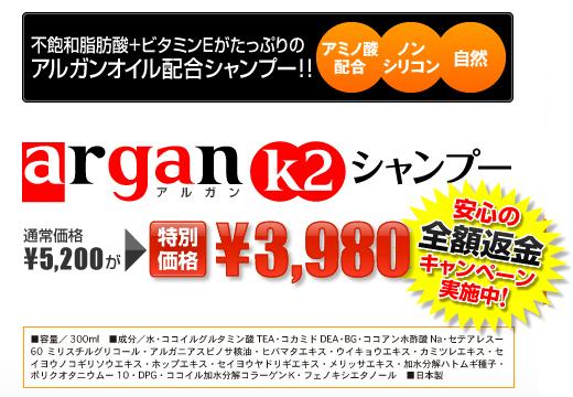 アルガンK2シャンプーの価格