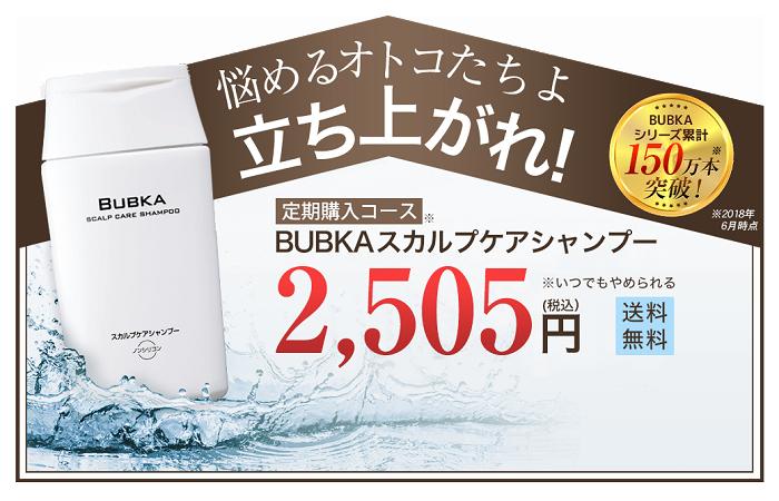 BUBKAスカルプケアシャンプーの定期コースは2,505円+送料無料