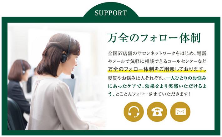 GreenGrowオリジナルのサポート体制