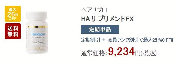 ヘアリプロ HAサプリメントEXの定期コース