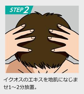 イクオスの成分エキスを地肌に馴染ませて、1~2分放置。