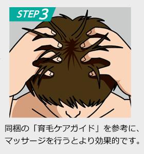 同梱の「育毛ケアガイド」を参考にして、マッサージを行うと効果的です。