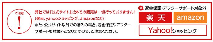 イクオスは公式サイト以外での販売はしていません。楽天やYahoo!ショッピング、amazonなどでも販売されていますが、返金保証やアフターサポートの対象外となるので注意をして下さい。