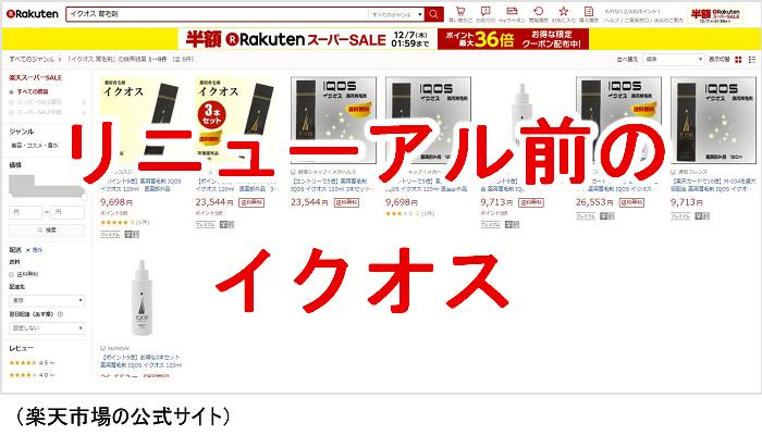 楽天市場ではリニューアル前のイクオスが販売されています。