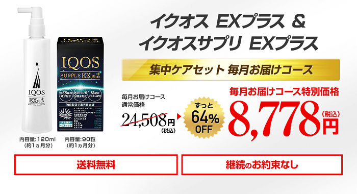 イクオス+イクオスサプリEXセットの定期コースは6,980円(税別)で設定されています。定価よりも65%オフで購入できるだけでなく、2回目以降も定期購入よりも毎月13,187円もお得です。45日間の返金保証も付いています。