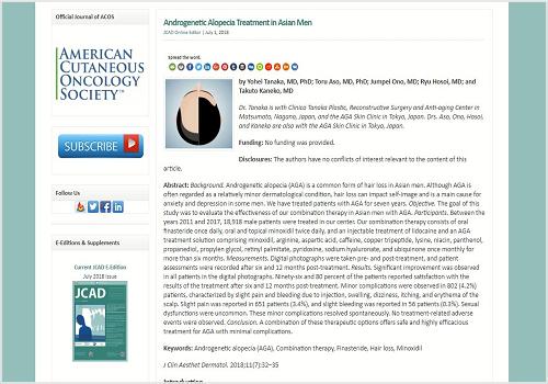 JCADに掲載されたAGAスキンクリニックの論文