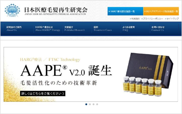 日本医療毛髪再生研究会の公式サイト