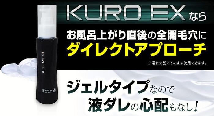 KURO EX
