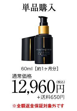 育毛剤マスターピースの通常価格は12,960円+送料650円