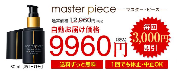育毛剤マスターピースの定期コース価格は9,960円