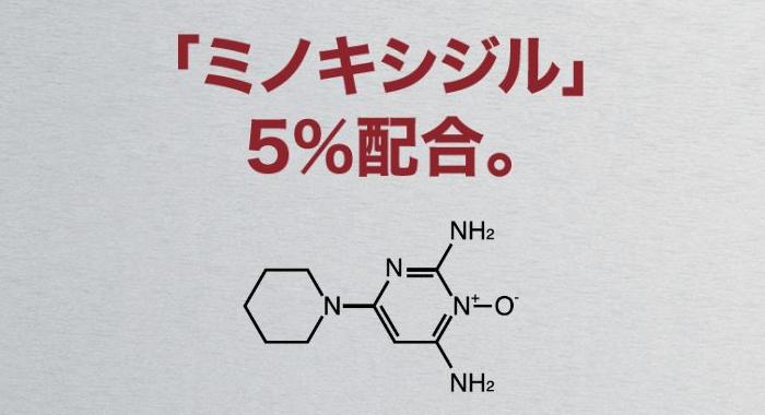 スカルプD メディカルミノキ5にはミノキシジルが5%配合されています