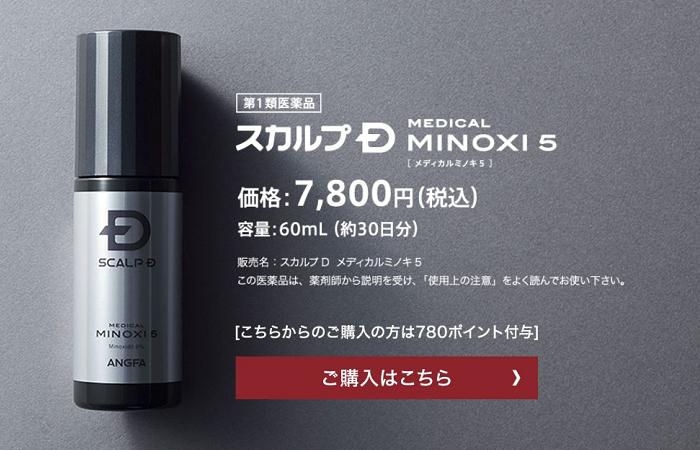 スカルプD メディカルミノキ5の価格は1本7,800円