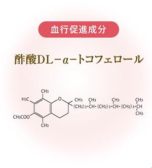 酢酸DL-α-トコフェロール