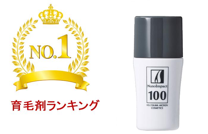 ナノインパクト100はナンバーワンの評価を獲得している人気の育毛剤