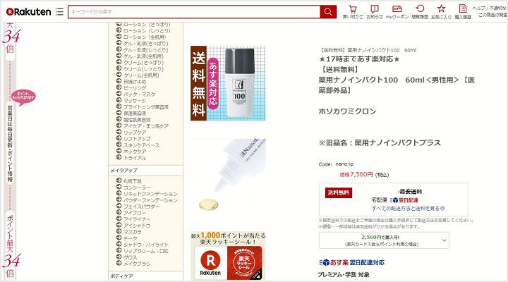 楽天市場のナノインパクト100販売ページ。価格7,560円