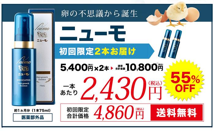 ニューモ育毛剤の定期コース価格