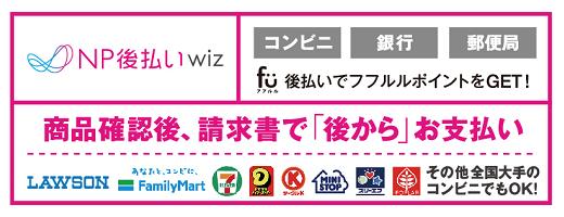 NP後払いwizは商品確認後、請求書で後から支払いができます。