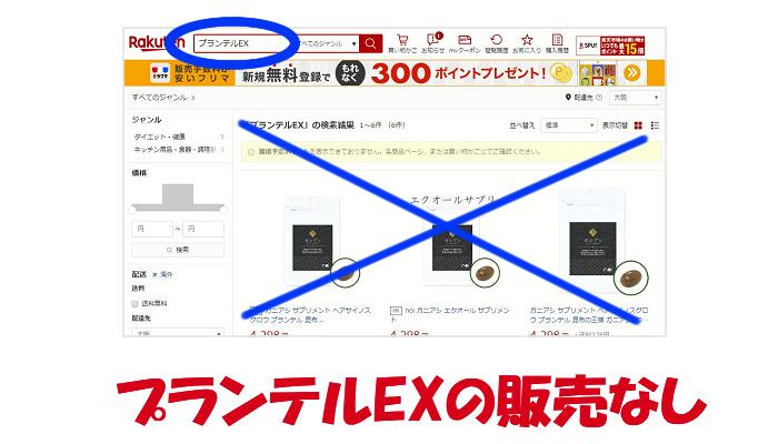 楽天市場のプランテルEXの販売ページ