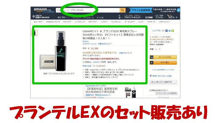 アマゾンのプランテルEXの販売ページ