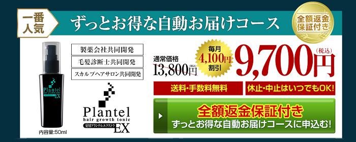 プランテルEXの定期コース。毎月4,100円割引の9,700円で続けられる。送料・手数料無料、休止・中止はいつでもOKです。