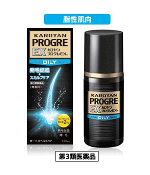 カロヤンプログレEXの脂性肌向け(第3類医薬品)