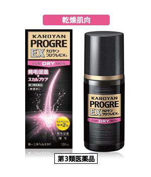 カロヤンプログレEXの乾燥肌向け(第3類医薬品)