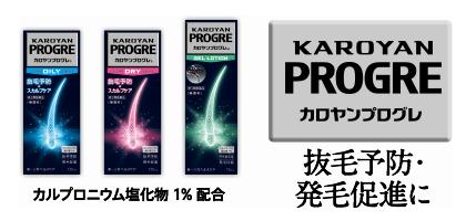 カロヤンプログレはカルプロニウム塩化物を1%配合