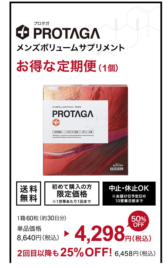 プロタガの定期コースは初回980円