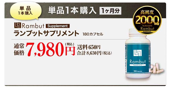 ランブットサプリメントの通常価格7,980円+送料650円