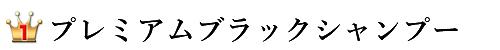 最強スカルプシャンプーランキング1位:プレミアムブラックシャンプー