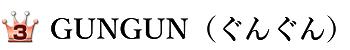 最強育毛サプリランキング3位:GUNGUN(ぐんぐん)