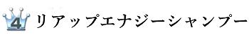 最強スカルプシャンプーランキング4位:リアップエナジーシャンプー
