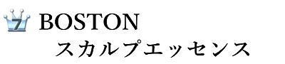 最強育毛剤ランキング7位:BOSTONスカルプエッセンス