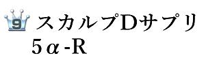 最強育毛サプリランキング9位:スカルプDサプリ5α-R