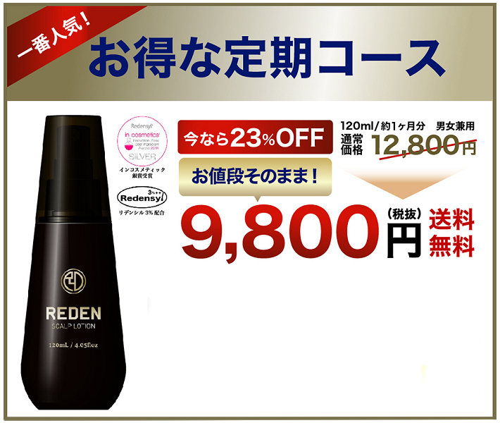リデンの定期コースは1本9,800円(税別)