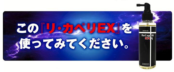 リ・カペリEX 薬用育毛剤