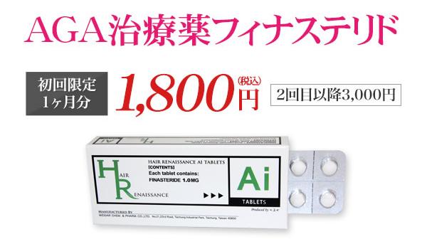 湘南美容クリニックのトライアルキャンペーン!AGA治療薬フィナステリドが初回限定1ヶ月分1,800円、2回目以降も3,000円で続けられます。