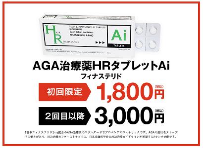 AGA治療薬HRタブレットAi(フィナステリド)。初回限定1,800円、2回目以降も3,000円で続けられます。1錠中フィナステリド1mg配合のAGA治療のスタンダードで、プロペシアのジェネリック医薬品です。AGAの進行をストップさせる働きがあり、AGA治療のファーストチョイスとして最適です。日本皮膚科学会のAGA治療ガイドラインでもAランク治療に推奨されています。