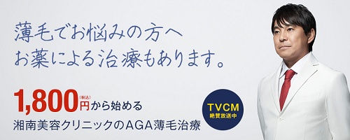 湘南美容クリニックのAGA治療