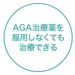 AGA治療薬を服用しなくても治療ができる