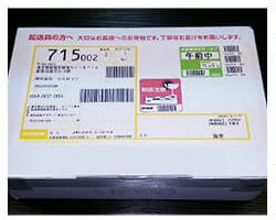 薬用スカルプインパクトジェットの梱包イメージ