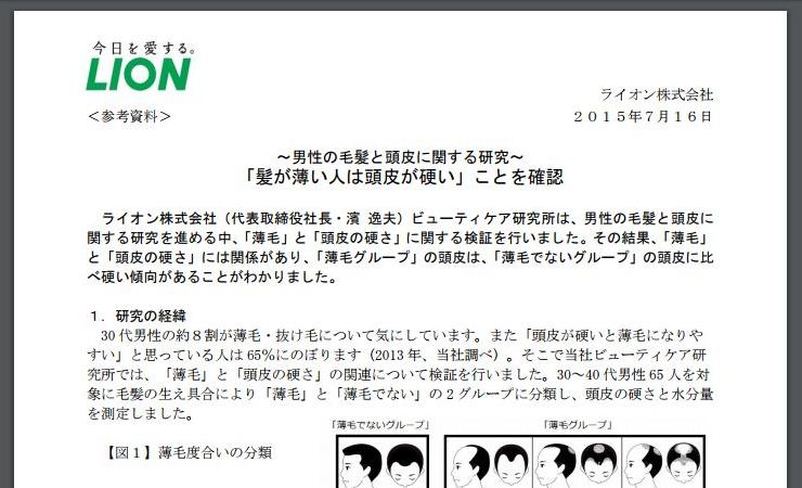 ライオン株式会社ビューティーケア研究所の検証結果