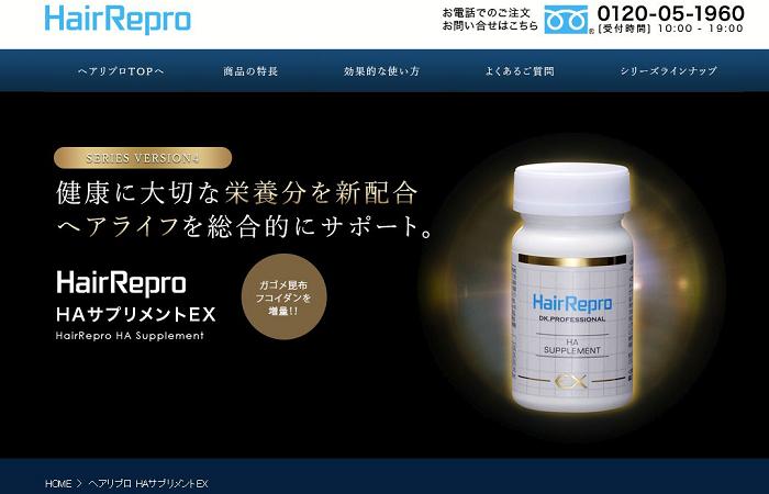 ヘアリプロ HAサプリメントEX