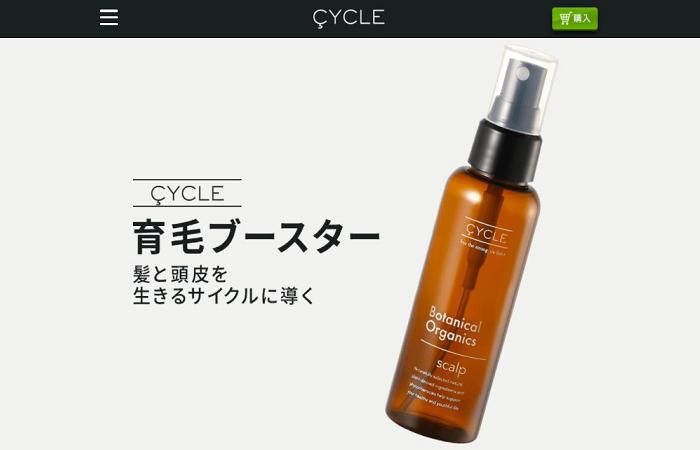 育毛剤サイクル(CYCLE)