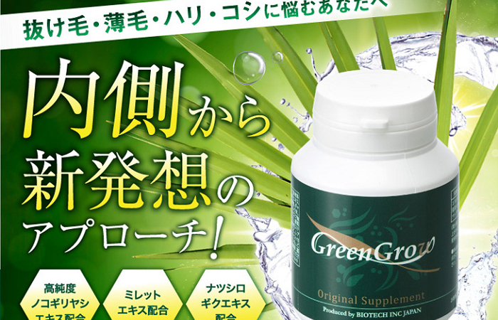 GreenGrowオリジナル