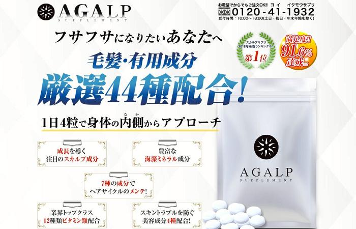 アガルプ(AGALP)